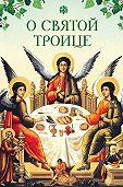 Татьяна Копяткевич -О Святой Троице