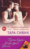 Тара Сивик -Сласти и страсти, или Забавы новобрачных