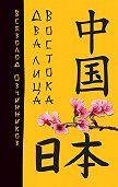 Всеволод Овчинников -Два лица Востока. Впечатления и размышления от одиннадцати лет работы в Китае и семи лет в Японии