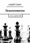 Альберт Савин -Психосоматия. Часть 2. Домострой
