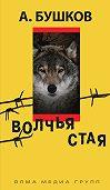 Александр Бушков - Волчья стая