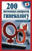 Ольга Почепецкая -200 интимных вопросов гинекологу