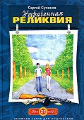 Сергей Сухинов -Утраченная реликвия