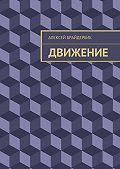 Алексей Брайдербик -Движение