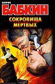 Борис Бабкин - Сокровища мертвых
