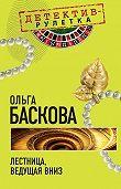 Ольга Баскова -Лестница, ведущая вниз