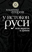 Владимир Борисович Егоров -У истоков Руси: меж варягом и греком