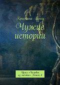 Кристина Линси -Чужие истории. Цикл «Человек измечты». Книга4
