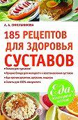 А. А. Синельникова -185 рецептов для здоровья суставов