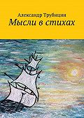 Александр Трубицин -Мысли в стихах