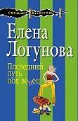 Елена Логунова -Последний путь под венец