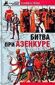 Альфред Бёрн - Битва при Азенкуре. История Столетней войны с 1369 по 1453 год