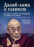 Нориюки Уэда -Далай-лама оглавном