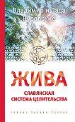 Владимир Куровский, Лада Куровская - Жива. Славянская система целительства