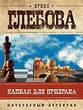 Ирина Глебова - Капкан для призрака