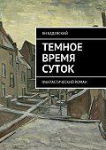 Ян Бадевский -Темное время суток. Фантастический роман