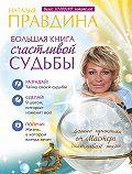 Наталия Правдина -Большая книга счастливой судьбы