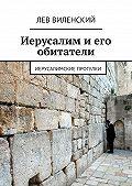Лев Виленский -Иерусалим и его обитатели. Иерусалимские прогулки