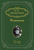 Константин Леонтьев -Моя литературная судьба. Автобиография Константина Леонтьева
