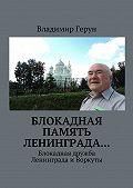 Владимир Герун -Блокадная память Ленинграда… Блокадная дружба Ленинграда иВоркуты