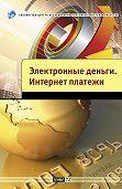 А. В. Шамраев -Электронные деньги. Интернет-платежи