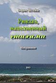 Борис Штейн - Рюкзак, наполненный стихами