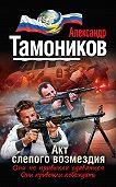 Александр Тамоников -Акт слепого возмездия