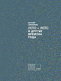 Евгений Гришковец -ЛЕТО – ЛЕТО и другие времена года
