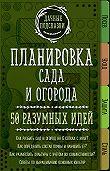 Мария Колпакова -Планировка сада и огорода. 50 разумных идей