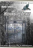 Ирина Глебова -Ночные тени (сборник)