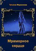 Татьяна Маркинова -Мраморное сердце