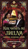 Серафима Кладникова - Как читать по лицам характер, намерения, судьбу