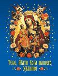 Николай Посадский -Тебе, Мати Бога нашего, хвалим