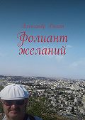 Александр Ралот -Фолиант желаний