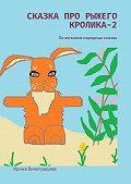 Ирина Виноградова -Сказка про рыжего кролика – 2. Помотивам народных сказок