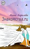 Маша Королева -Знакомства.ru