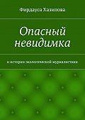 Фирдауса Хазипова -Опасный невидимка. кистории экологической журналистики