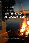 Ю. Горина -Мастер-класс авторской песни