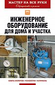 Е. В. Колосов - Инженерное оборудование для дома и участка