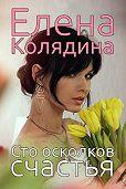 Елена Колядина - Сто осколков счастья