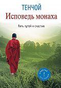 Тенчой  - Исповедь монаха. Пять путей к счастью