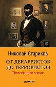 Николай Стариков -От декабристов до террористов. Инвестиции в хаос