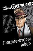 И. Г. Атаманенко -Гроссмейстеры афер
