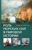 Альфред Тайер Мэхэн - Роль морских сил в мировой истории