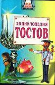 Олег Запивалин - Большая энциклопедия тостов