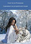 Анастасия Январева -Сиреневые сны уссурийского тигра