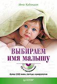 Инна Валерьевна Кублицкая -Выбираем имя малышу