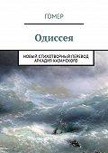 Гомер -Одиссея. Новый стихотворный перевод Аркадия Казанского