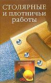 Евгения Сбитнева -Столярные и плотничные работы