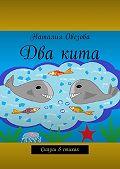 Наталия Овезова -Два кита. Сказки в стихах